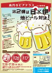 第2回高円寺ビアテラス 日×伊、地ビール対決!