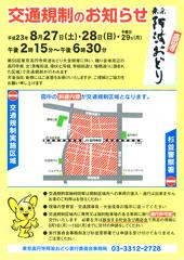 第55回東京高円寺阿波おどり開催情報