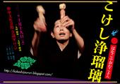 こけし浄瑠璃「はなこのおむこさん」庚申文化会館にて公演