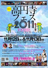 高円寺フェス2011開催