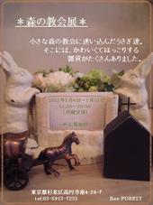 1月4日から雑貨屋Bee FOREST(ビーフォレスト)にて「森の教会 展」開催!