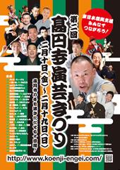 第二回高円寺演芸まつり開催!