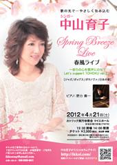 4月21日(土)カトリック高円寺教会・マイエホールで春風ライブ開催