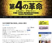 4月21日(土)セシオン杉並にて「第4の革命」上映