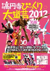 4月28日(土)、29日(日)高円寺びっくり大道芸2012開催