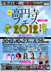 今年も開催!高円寺フェス2012