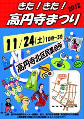 きた!きた!高円寺まつり2012