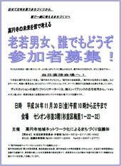 高円寺公開ディスカッション