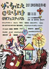 ザ・多次元@座・高円寺GWフェスティバル!!!