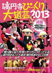 沸騰編開幕!第5回高円寺びっくり大道芸2013