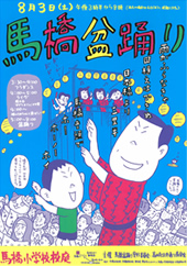 8月3日(土)馬橋小学校校庭にて盆踊り大会開催