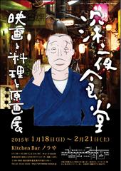 「深夜食堂」安倍夜郎先生原画展開催