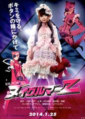 2014年1月25日映画「ヌイグルマーZ」公開
