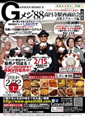 2月22日(土)「Gメシ★88」in 高円寺駅西商店会~高架下ブルース編 開催