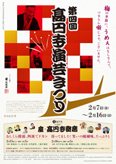明日2月7日(金)より高円寺演芸まつり2014 開催