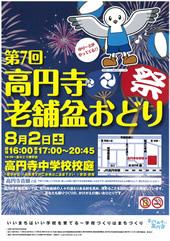 今週末、第7回高円寺老舗盆おどり開催!