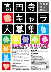 高円寺商店街連合会の公式キャラクター募集・締め切り迫る!
