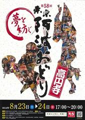 第58回 東京高円寺阿波踊り、いよいよ今週末開催!