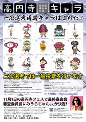 いよいよ「高円寺商店街公式キャラクター」決定!最終審査会開催
