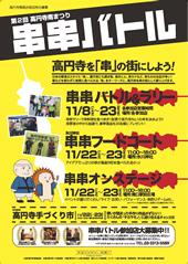 好評につき第2回決定!「串串バトル in 高円寺南まつり2014」11月開催