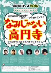 「中央線あるあるトーク イベント~なみじゃない高円寺~」チケット販売スタート