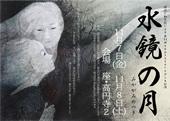 朗読と和太鼓によるダンス公演「水鏡の月」(座・高円寺2にて)