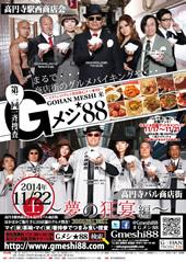 第二回「さすらいのグルメ捜査隊Gメシ★88 in 高円寺」開催
