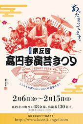 2月6日(金)より第五回 高円寺演芸まつり開催