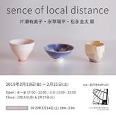 高円寺AMPcafeにて個人作家によるうつわ展開催