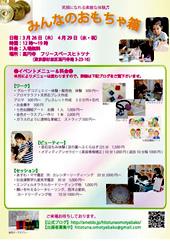 みんなのおもちゃ箱・毎月1回イベント開催 【短いタイトル】みんなのおもちゃ箱開催