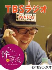 6月12日放送決定『菊地成孔の90年代プレイバック in 高円寺!』