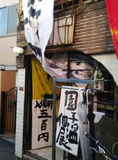 園子温展「ひそひそ星」7/26まで開催中