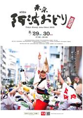 第59回東京高円寺阿波おどり開催のお知らせ