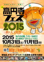 明日、10月31日(土)・11月1日(日)高円寺フェス2015開催