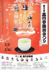 第六回高円寺演芸まつり(2/5~)開催