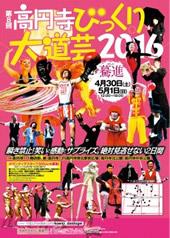 第8回高円寺びっくり大道芸2016・4月30日、5月1日開催