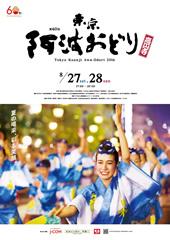 第60回東京高円寺阿波おどり開催のお知らせ