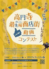 高円寺最先端(はしっこ)商店街「いいね」動画コンテスト開催