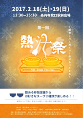極寒の中で身体の芯まであったまる世界の汁物大集合・第一回「熱汁祭」開催