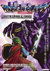 高円寺商店街RPG「KOENJI QUEST」開催