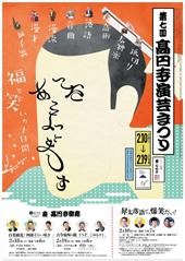 2月10日(金)より10日間「第七回高円寺演芸まつり」開催