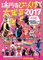 第9回高円寺びっくり大道芸2017・4月29日、4月30日開催