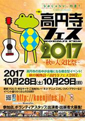 高円寺 秋の大文化祭「高円寺フェス2017」開催迫る