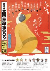 2月9日(金)より第八回高円寺演芸まつり開催