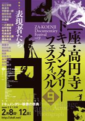 「座・高円寺ドキュメンタリーフェスティバル」開催