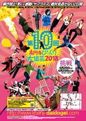 第10回「高円寺びっくり大道芸2018」4月28日、4月29日開催
