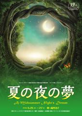 舞台「夏の夜の夢」座・高円寺2にて上演