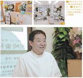 川崎歯科クリニック20周年