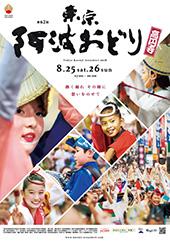 8月25日(土)・26日(日)第62回東京高円寺阿波踊り開催