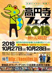 秋の大文化祭「高円寺フェス2018」開催決定